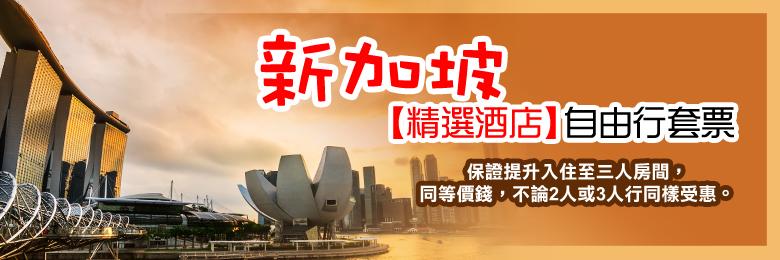 新加坡4天自由行