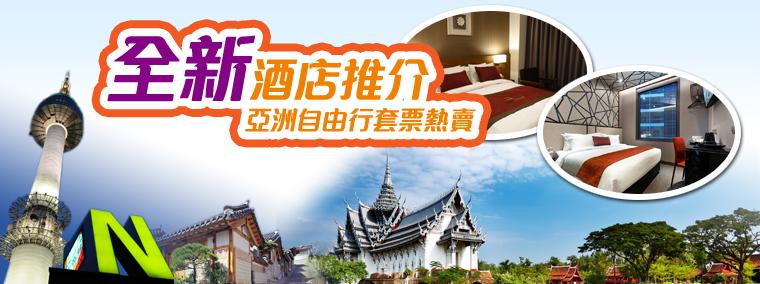 亞洲自由行全新酒店推介