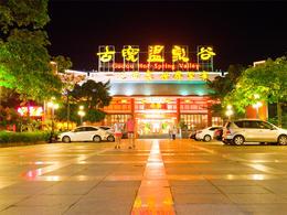 珠江客運新會古兜温泉度假村【溫泉享受】自由行套票2天