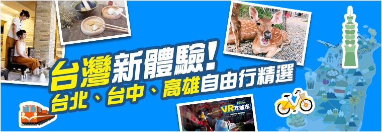 新體驗~台灣自由行