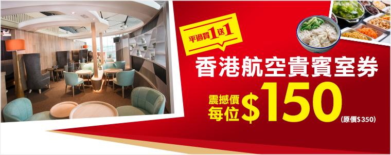 香港航空自由行