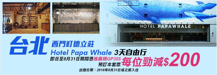 新體驗~台灣papa whale自由行