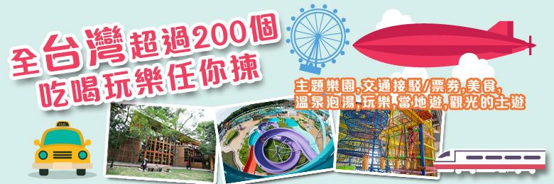 台灣自由行超過200個吃喝玩樂項目