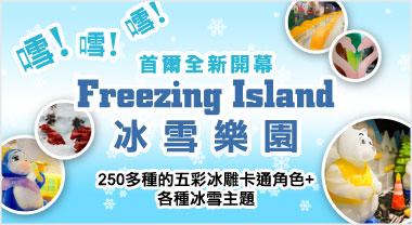 韓國冰雪樂園自由行