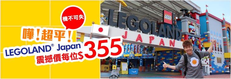 日本名古屋Legoland自由行套票