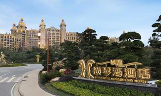珠江客運珠海【長隆3大主題酒店+門票.3人同行】自由行套票2天~『來回珠海九洲港』