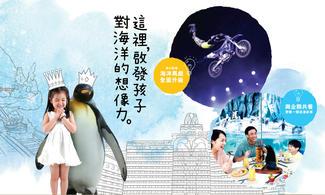 【長隆3大主題酒店+門票.3人同行】金光飛航珠海自由行套票2天~『來回澳門氹仔碼頭 』