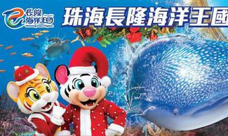 珠江客運珠海長隆【聖誕節.3大主題酒店+門票.2人同行】自由行套票2天~『來回珠海九洲港』
