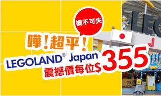 【6大Best Buy酒店】名古屋自由行套票3-31天 (包免費全程pocket wifi租借服務)