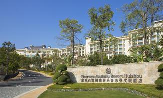永東巴士惠州白鷺湖雅居樂喜來登度假酒店 自由行套票2天
