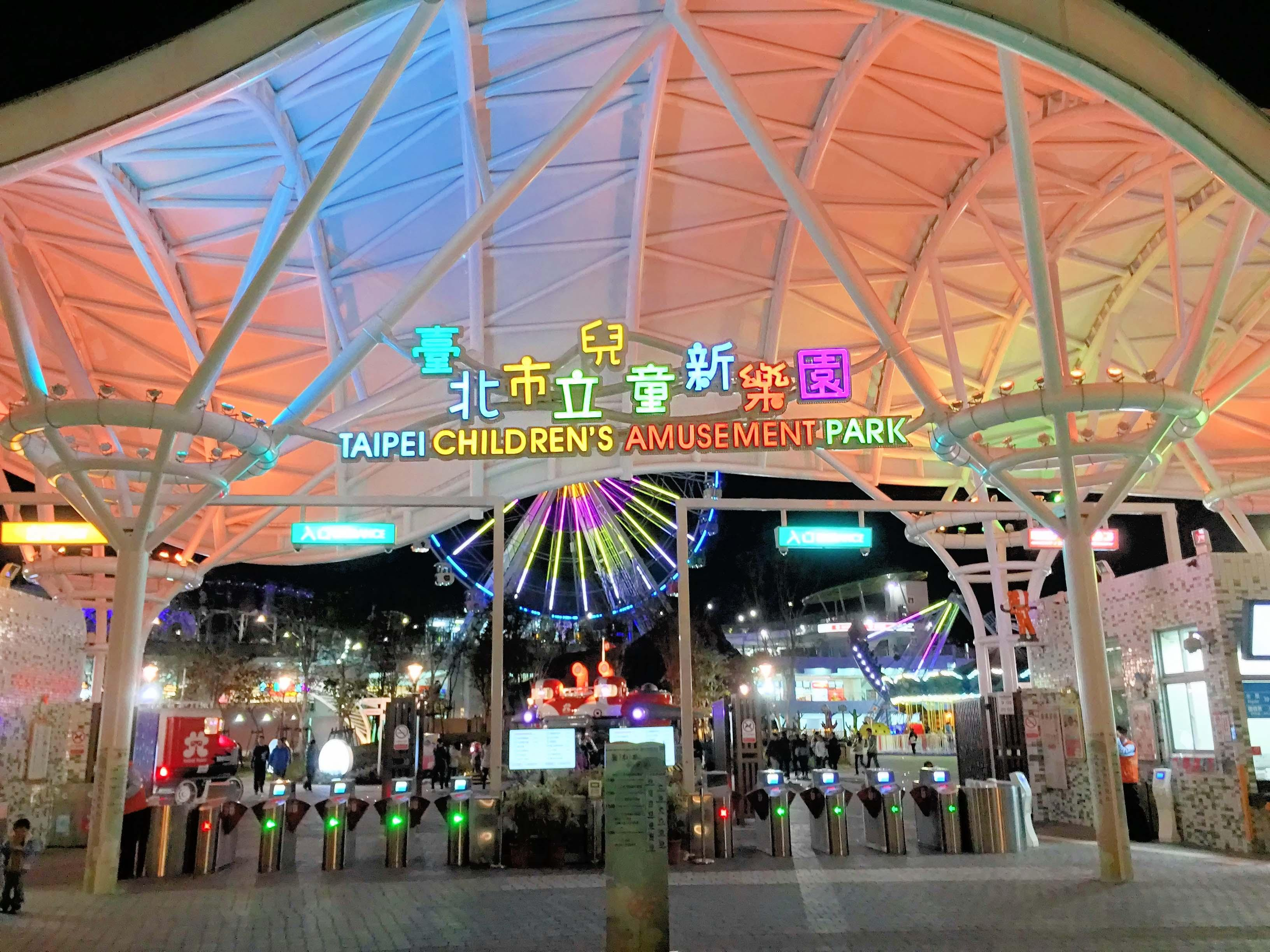【Fun‧紛樂園】放電一流!專為小朋友設計的兒童新樂園 │台北自由行套票3-31天