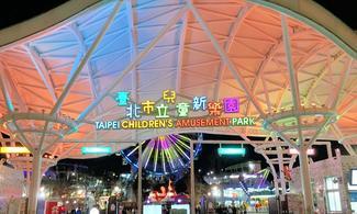 台北【兒童新樂園】自由行套票3-31天(包入園、遊樂設施聯合優惠套票)