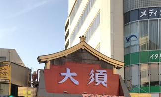 【暑假出發預留機位 ‧ 送Legoland® Japan一日門票】香港快運名古屋自由行套票5天 (包免費全程pocket wifi租借服務)