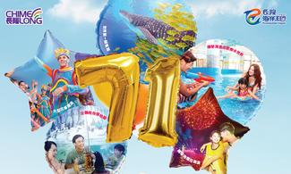【7.1假期限時優惠.長隆2大主題酒店+海洋王國門票.2人同行】金光飛航珠海自由行套票2天~『來回澳門氹仔碼頭 』