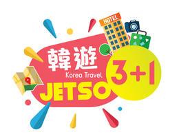 【韓遊著數】首爾自由行套票自由行套票5-31天 - 住宿3送1