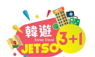 【韓遊著數】釜山自由行套票5-31天 - 住宿3送1