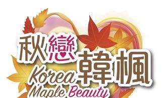 【秋戀韓楓】全羅南道自由行套票3-31天 (包內藏山紅葉一天團)