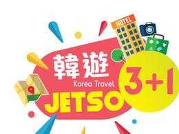 【韓遊著數。預留機位】釜山航空釜山自由行套票5天 - 住宿3送1