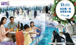 【聖誕早鳥優惠.第二擊】長隆3大主題酒店│包酒店自助晚餐│金光飛航│珠海自由行套票2-3天~『來回澳門氹仔碼頭』