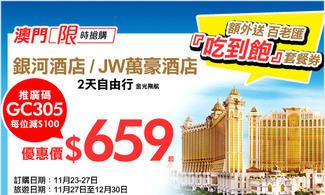 【有買趁手】包「吃到飽」套餐券│銀河及JW Marriott酒店│金光飛航│澳門自由行套票2-7天