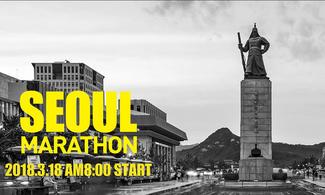 【運動吧】2018年首爾國際馬拉松(比賽日期: 3月18日) │首爾自由行套票3-31天