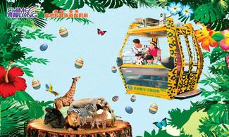 【復活節Fun‧紛樂園】長隆2大酒店+單園遊.2人同行│中旅巴士│番禺自由行套票2-4天