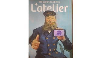 【偽文青】走進名畫場景 - L'atelier 美術館 │首爾自由行套票3-31天