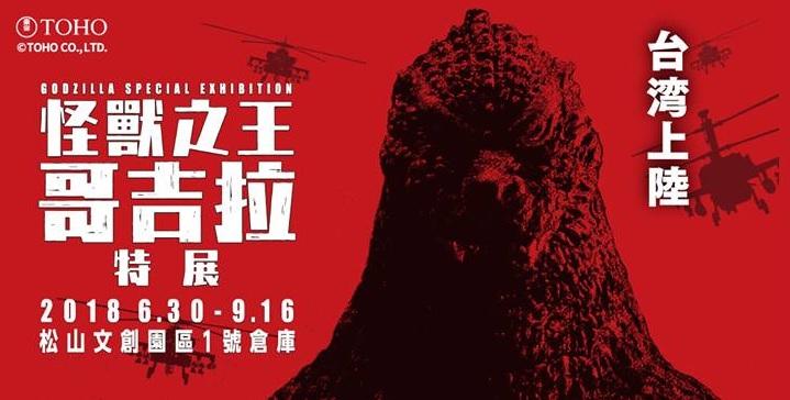 【話題熱點】怪獸之王哥斯拉,強勢震撼登台! │哥斯拉特展電子門票 │台北自由行套票3-31天