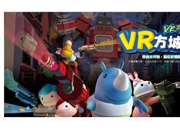 【Fun‧紛樂園】高雄義大遊樂世界│新增『VR STATION』亞洲最大VR主題館│高雄自由行套票3-31天