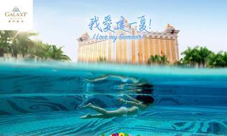 【銀河綜合渡假城3大酒店】澳門自由行套票2-7天